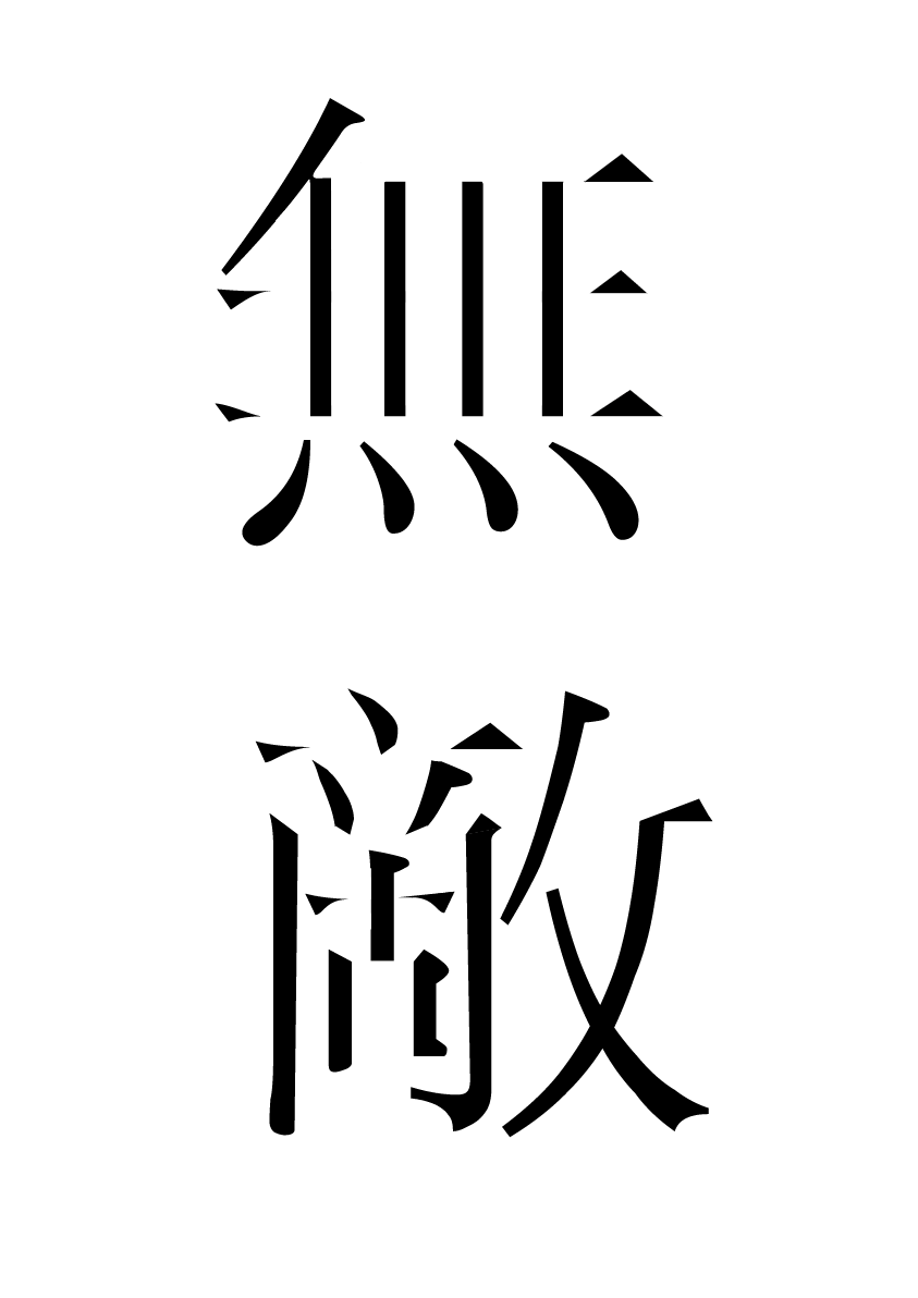 unbeaten-01