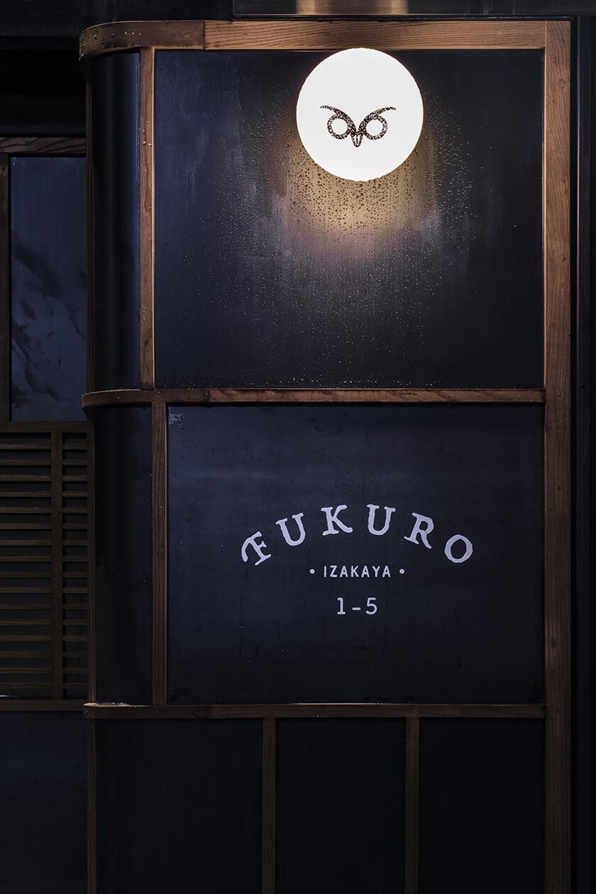 18-Fukuro-7837